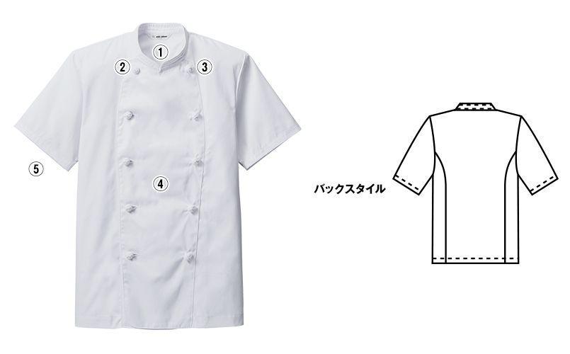 AS-111 チトセ(アルベ) コックコート/半袖(男女兼用) 商品詳細・こだわりPOINT