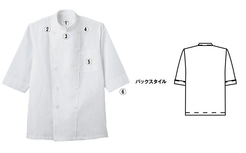 AS-6021 チトセ(アルベ) ダブル コックシャツ/七分袖(男女兼用) 商品詳細・こだわりPOINT