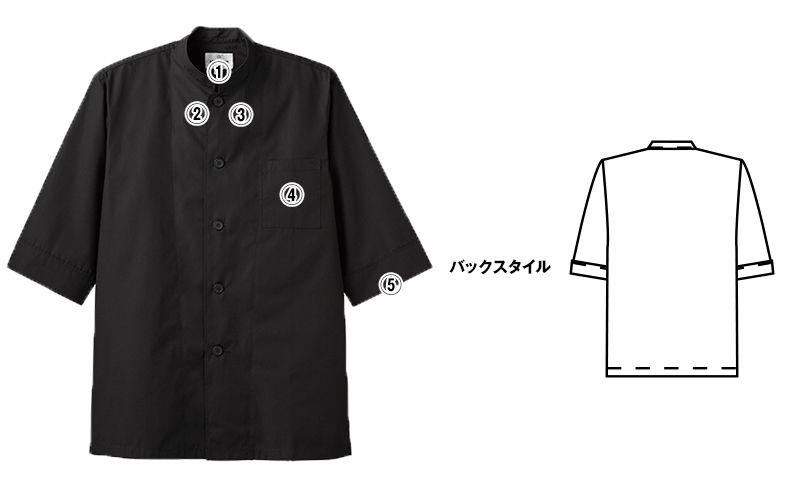 AS-6022 チトセ(アルベ) シングルコックシャツ(男女兼用) 商品詳細・こだわりPOINT