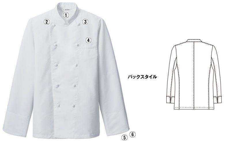 AS-6208 チトセ(アルベ) コックコート/長袖(男女兼用) 商品詳細・こだわりPOINT