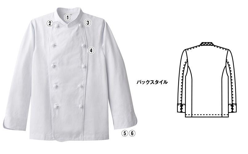 AS-7300 チトセ(アルベ) コックコート/長袖(男女兼用) 商品詳細・こだわりPOINT