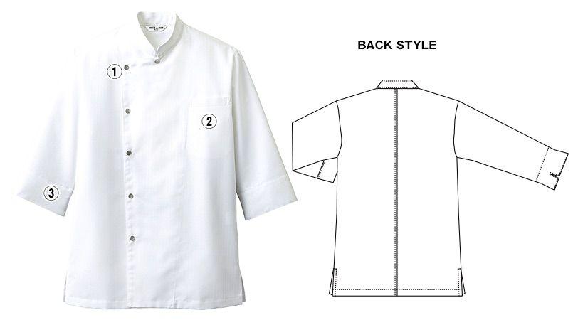 AS-7704 チトセ(アルベ) コックシャツ/七分袖(男女兼用) 商品詳細・こだわりPOINT