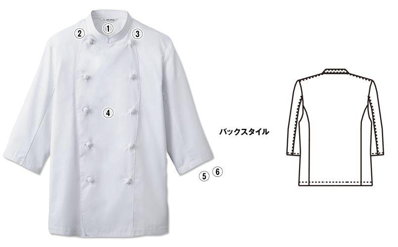 AS-7828 チトセ(アルベ) コックコート/七分袖(男女兼用) 商品詳細・こだわりPOINT