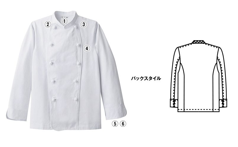 CA-114 チトセ(アルベ) 綿100%コックコート/長袖(男女兼用) 商品詳細・こだわりPOINT