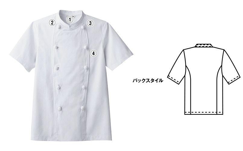 CA-115 チトセ(アルベ) 綿100%コックコート/半袖(男女兼用) 商品詳細・こだわりPOINT