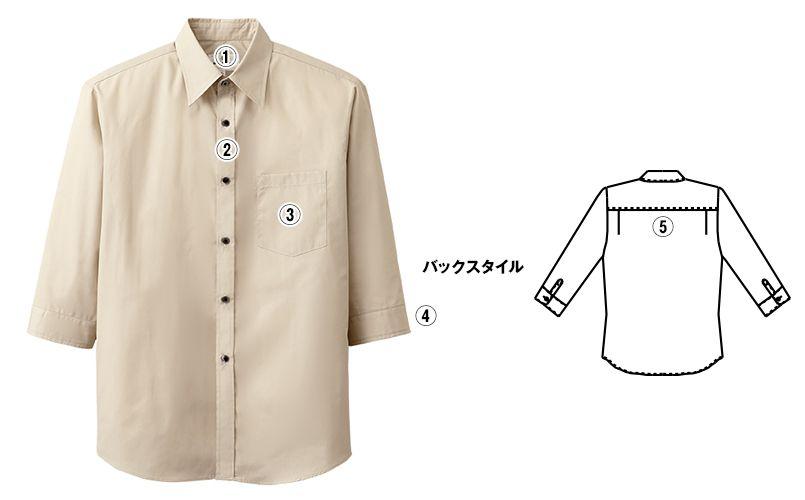 EP-7618 チトセ(アルベ) ブロードシャツ/七分袖(男女兼用) 商品詳細・こだわりPOINT