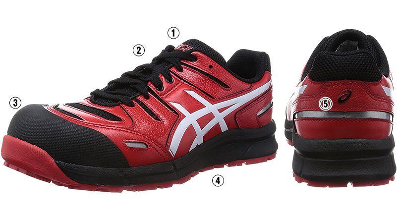 [在庫限り]FCP103 アシックス 安全靴 ウィンジョブ(R) 商品詳細・こだわりPOINT