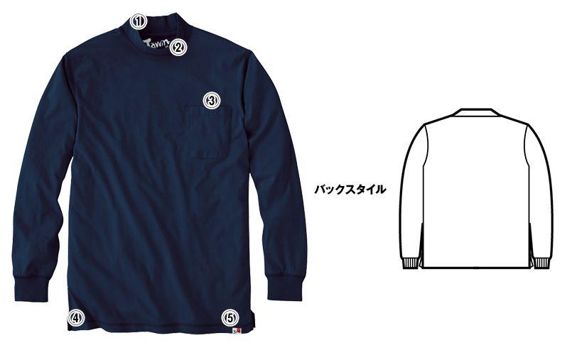 自重堂 55324 JAWIN 吸汗速乾 長袖ドライ ロールネックシャツ(胸ポケット有り) 商品詳細・こだわりPOINT