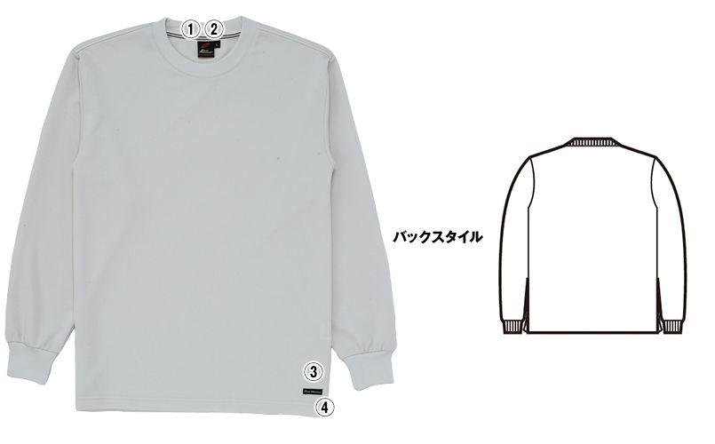 自重堂 85224 吸汗速乾長袖Tシャツ 商品詳細・こだわりPOINT