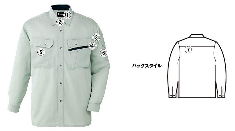 自重堂 86204 [春夏用]接触冷感 長袖シャツ 商品詳細・こだわりPOINT