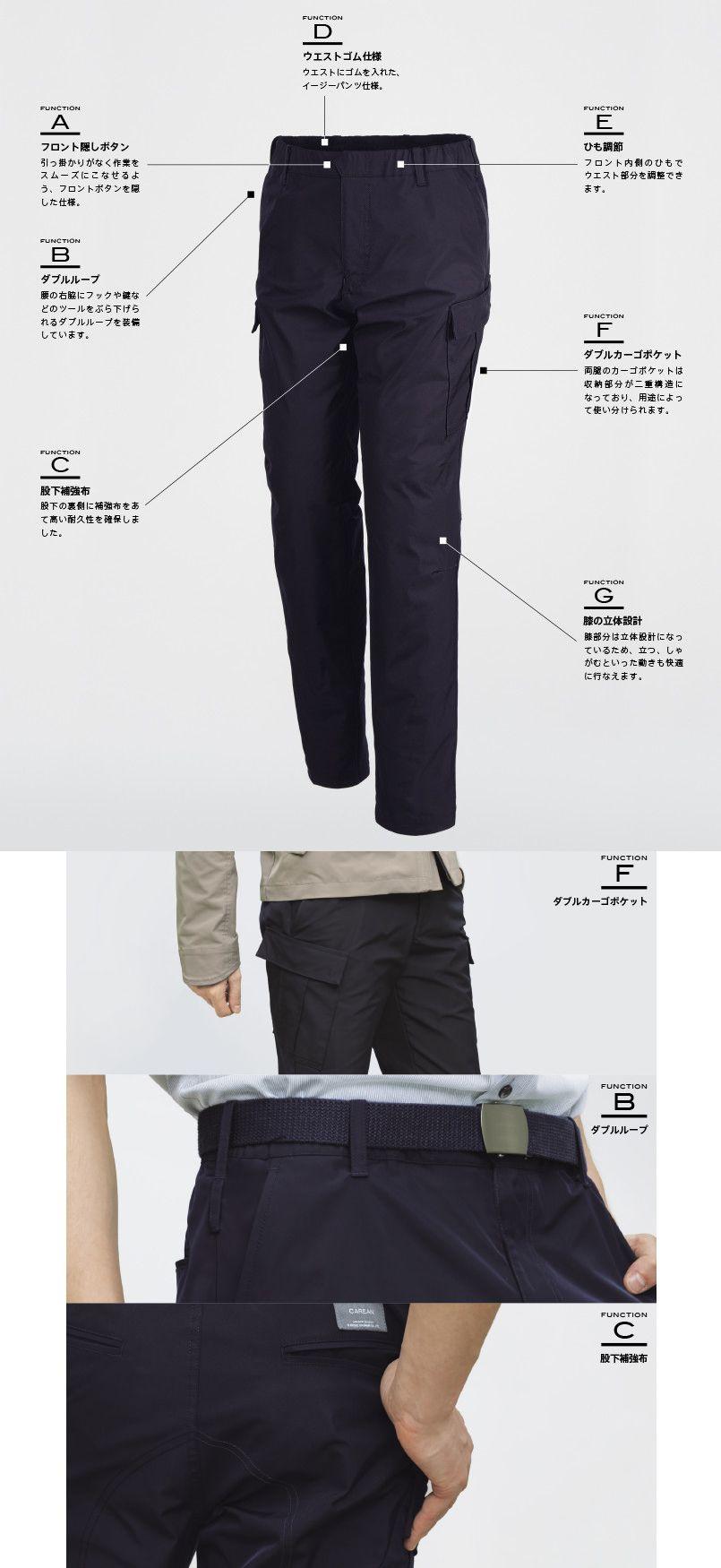 CAK162 キャリーン カーゴパンツ(男女兼用) 商品詳細・こだわりPOINT