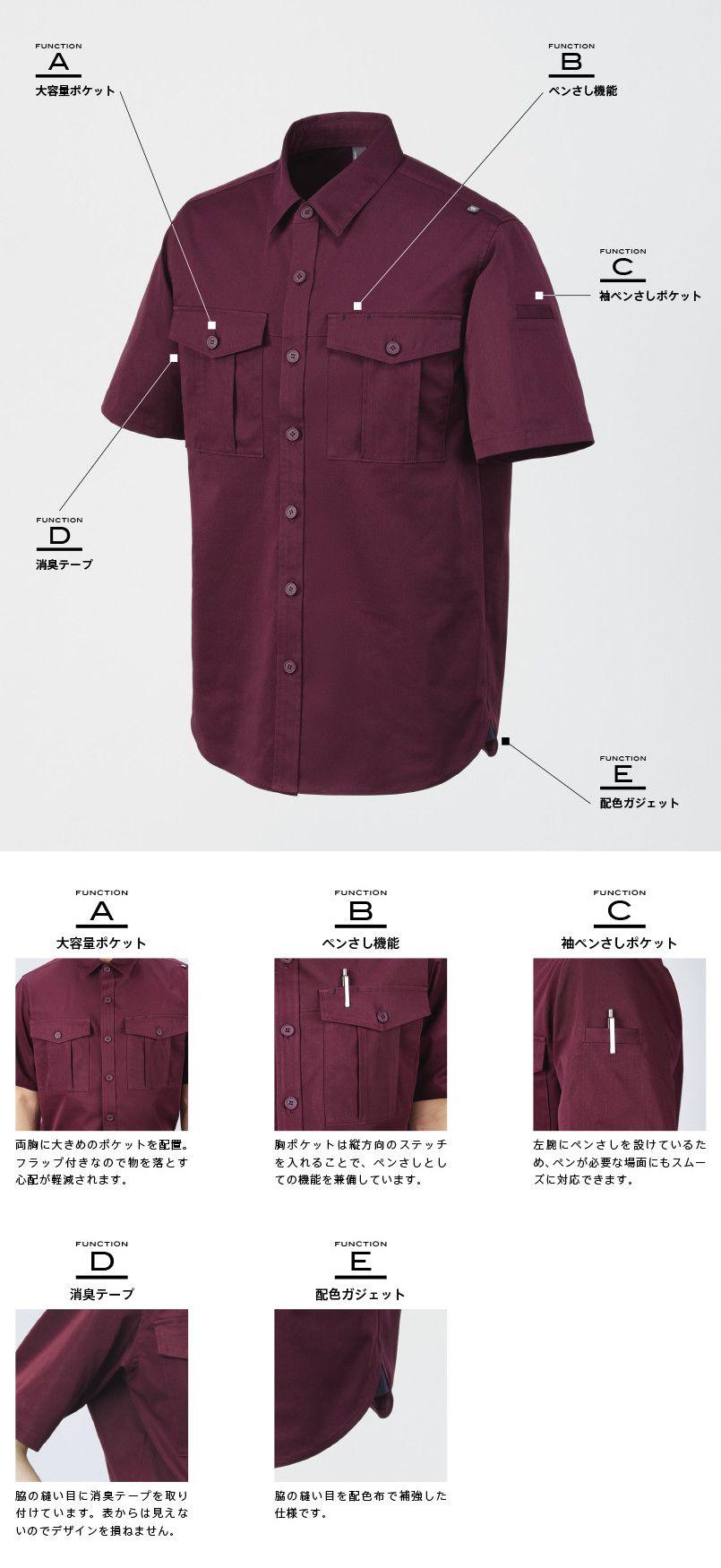 CSY166 キャリーン 半袖シャツ(男女兼用) 商品詳細・こだわりPOINT