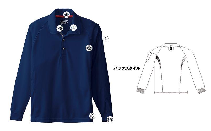 50550 桑和 ドライ長袖ポロシャツ(ポケ無し) 商品詳細・こだわりPOINT