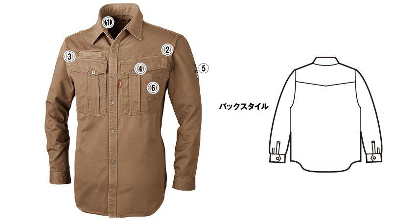 ジーベック 1784 長袖シャツ 商品詳細・こだわりPOINT