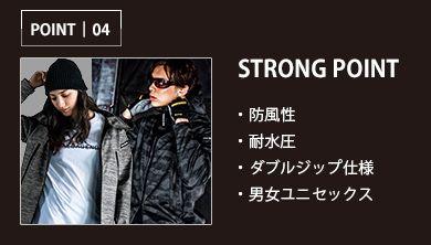 4つの強み<STRONG POINT>