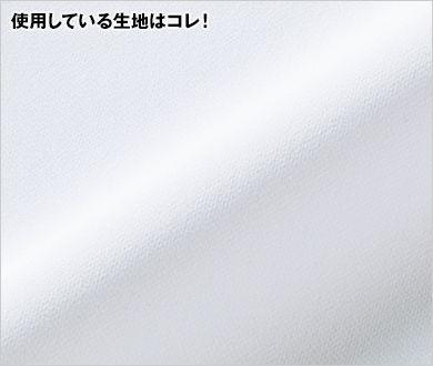 ストレッチカシドス(ポリエステル100%)