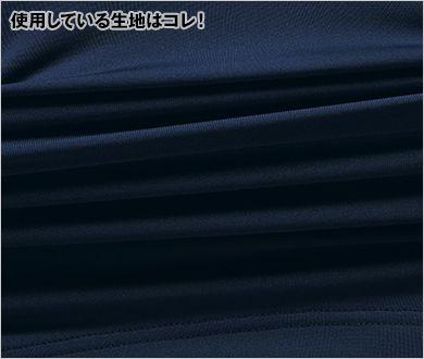 ベア天/ミズノ クイックドライ プラス(ポリエステル90%、ポリウレタン10%)