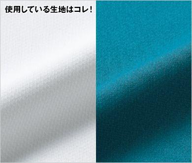 コネクト(トリコット)/カチオントリコット(ポリエステル100%)