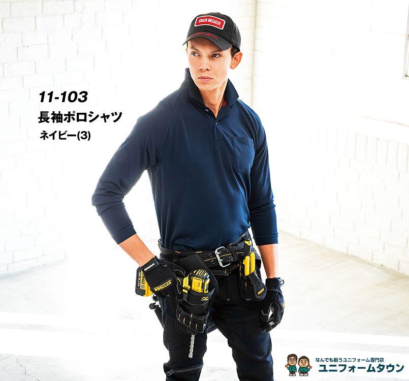 バートル バートル 103 ハニカムメッシュ長袖ポロシャツ(胸ポケット有) 11-103 長袖ポロシャツ モデル着用雰囲気1