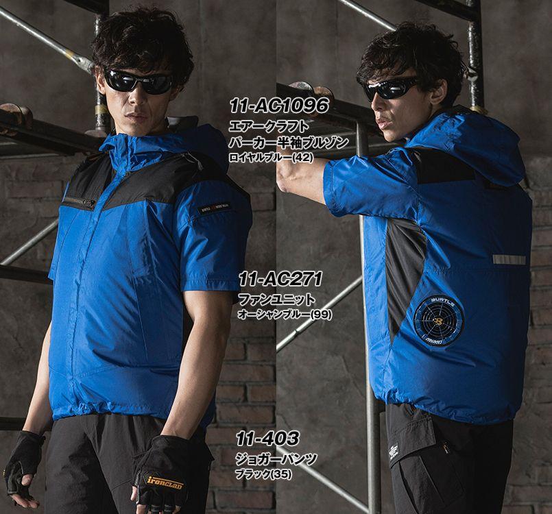 バートル AC1096 バートル エアークラフト パーカー半袖ジャケット(男女兼用) 11-AC1096 エアークラフトパーカー半袖ジャケット(ユニセックス) モデル着用雰囲気1