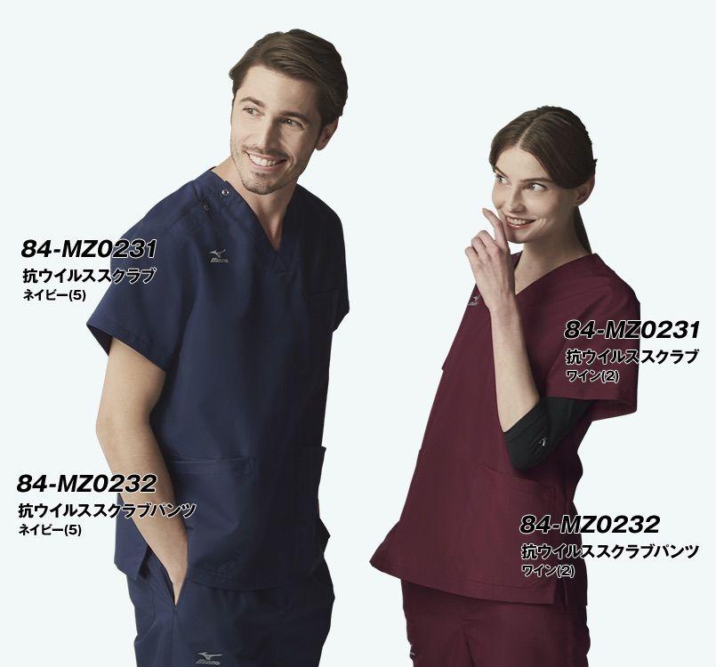 MZ-0231 ミズノ(mizuno) 抗ウイルス スクラブ(男女兼用) MZ-0231 スクラブ(男女兼用) モデル着用雰囲気1