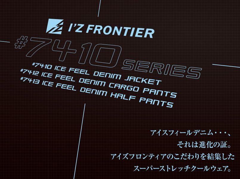 7412 アイズフロンティア アイルフィールデニムカーゴパンツ 39-7412 モデル着用雰囲気1
