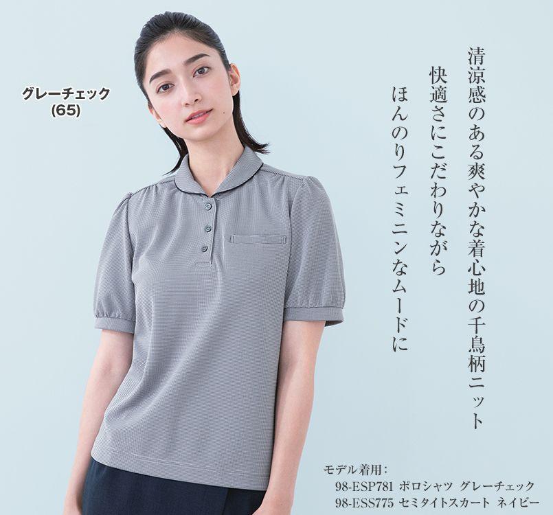 ESP781 enjoy [春夏用]シンプルながら可憐で優しげなショールカラーのポロシャツ[ストレッチ/制菌/吸汗速乾] 98-ESP781 モデル着用雰囲気1