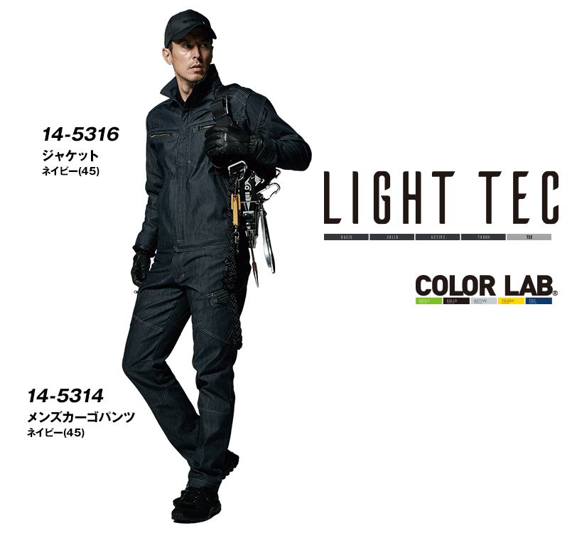 TS DESIGN(藤和) TS DESIGN 5314 TS レイヤードツイル メンズカーゴパンツ(男女兼用) 14-5314 TS LAYERED TWILL メンズカーゴパンツ モデル着用雰囲気1