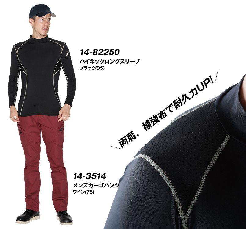 TS DESIGN(藤和) TS DESIGN 82250 ハイネックロングスリーブ(男性用) 14-82250 ハイネックロングスリーブ モデル着用雰囲気1