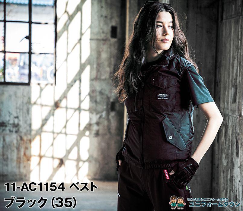 バートル 空調服 バートル AC1154SET [春夏用]エアークラフトセット タクティカルベスト(男女兼用) ナイロン100% 11-AC1154SET モデル着用雰囲気4