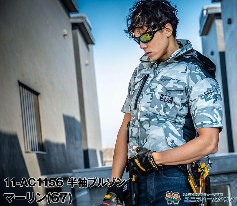 バートル 空調服 バートル AC1156SET [春夏用]エアークラフトセット タクティカル半袖ブルゾン(男女兼用) ナイロン100% 11-AC1156SET モデル着用雰囲気4
