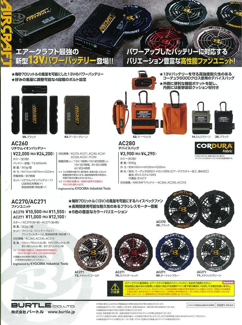 空調服 バートル AC280 デバイスバッグ[返品NG] 11-AC280 モデル着用雰囲気4