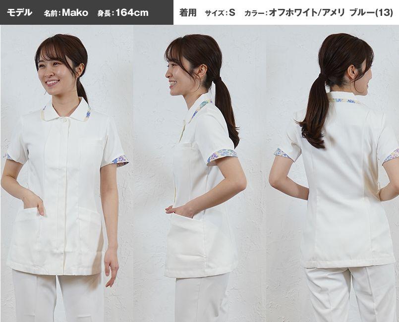 LW803 ローラ アシュレイ 半袖ナースジャケット(女性用) モデル前後(レディース)