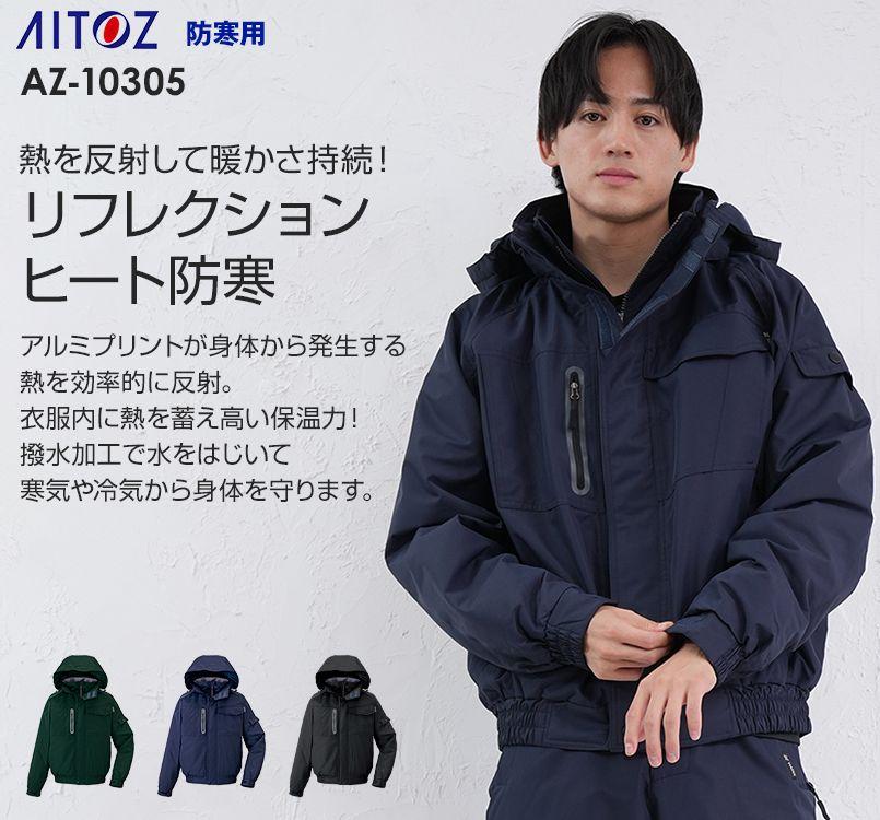 アイトス AZ10305 タルテックス リフレクションヒート防寒ブルゾン