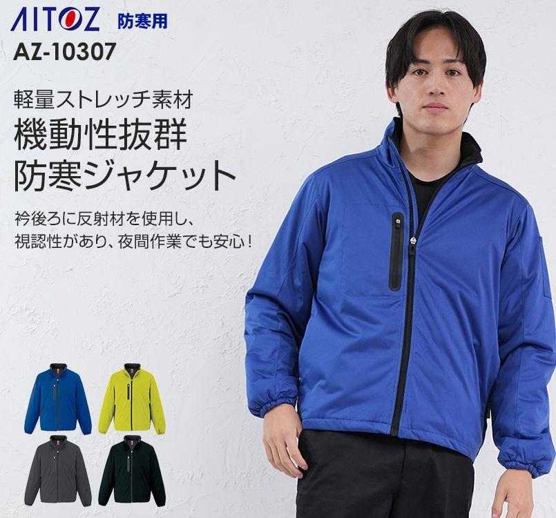 アイトス AZ10307 タルテックス 軽量防寒ジャケット