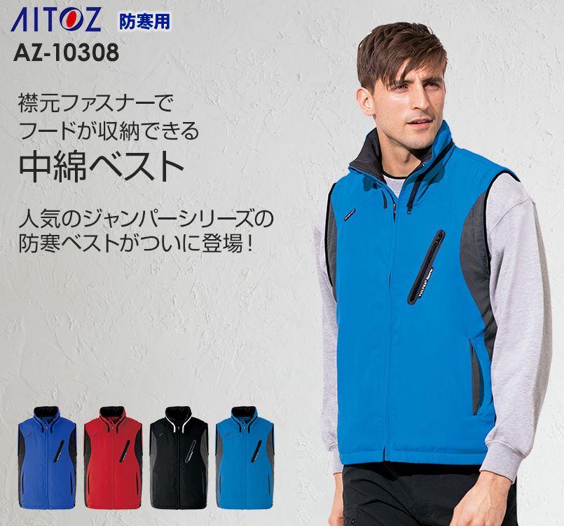 AZ10308 アイトス フードイン中綿ベスト(男女兼用)