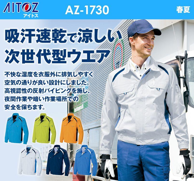 アイトス AZ1730 エコワーカークール 長袖サマーブルゾン エコ 春夏