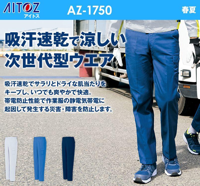 アイトス AZ1750 エコワーカークール ワークパンツ(ノータック)