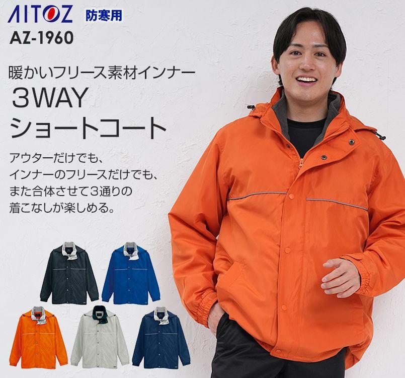 アイトス AZ1960 3WAYショートコート(男女兼用)