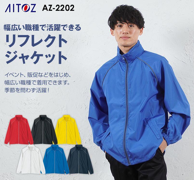 AZ2202 アイトス リフレクトジャケット