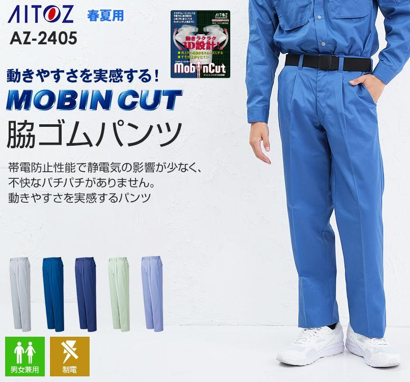 アイトス AZ2405 ムービンカット シャーリングパンツ 1タック