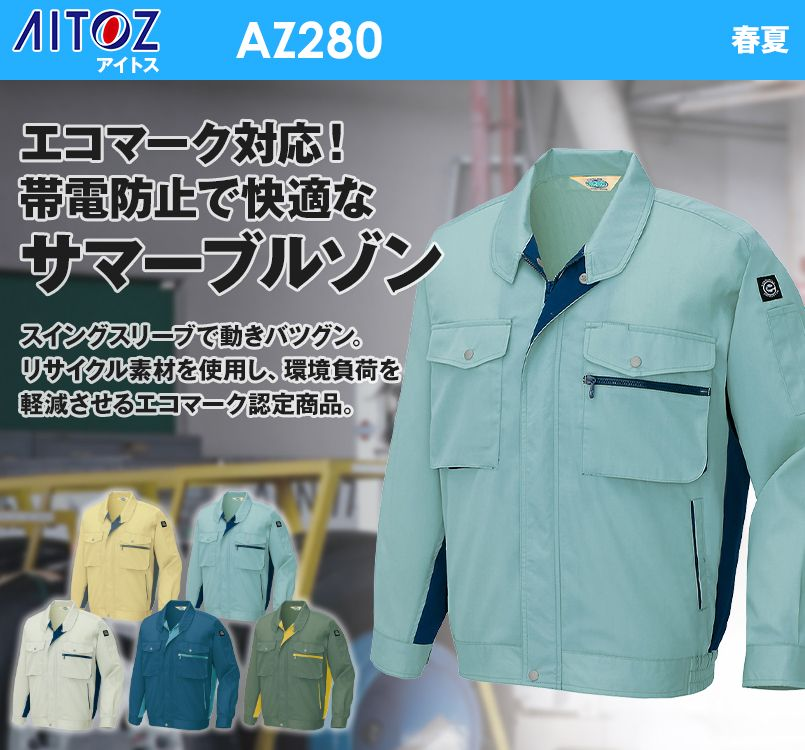 アイトス AZ280 エコ T/C ニューワーク 長袖サマーブルゾン 制電 春夏(男女兼用)