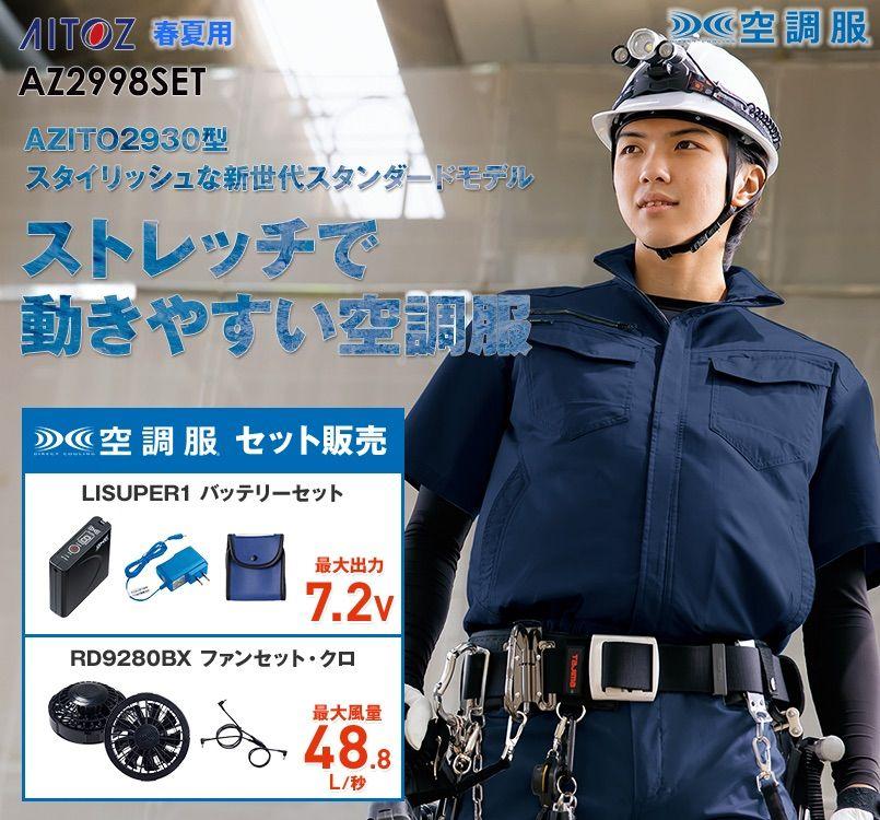 AZ-2998SET アイトス 空調服 半袖ブルゾン(男女兼用) ポリ100%
