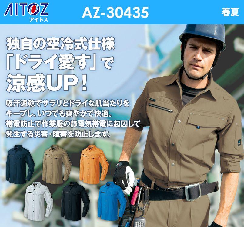 AZ30435 アイトス クールドライ 長袖シャツ 春夏