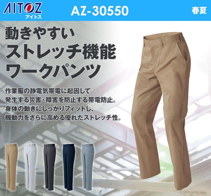 アイトス AZ30550 ペンタスストレッチ ワークパンツ(ノータック) (男女兼用)