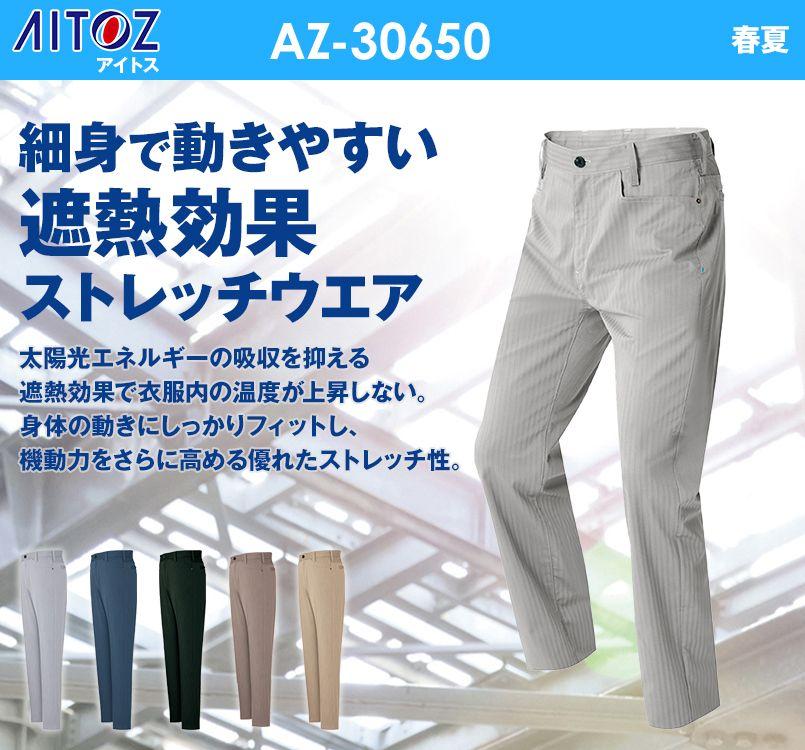 アイトス AZ30650 ペンタスストレッチ ワークパンツ(ノータック) ヘリンボーン