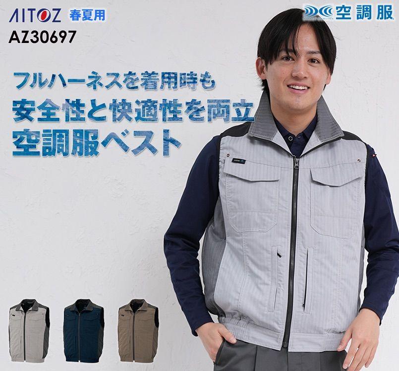 AZ-30697 アイトス 空調服 ベスト(男女兼用)