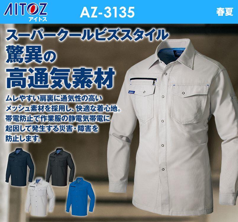 AZ3135 アイトス アジト 長袖シャツ 春夏