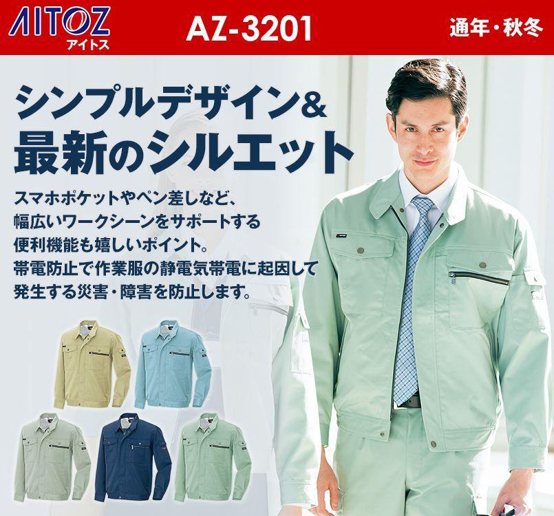 アイトス AZ3201 帯電防止ツイル長袖ブルゾン