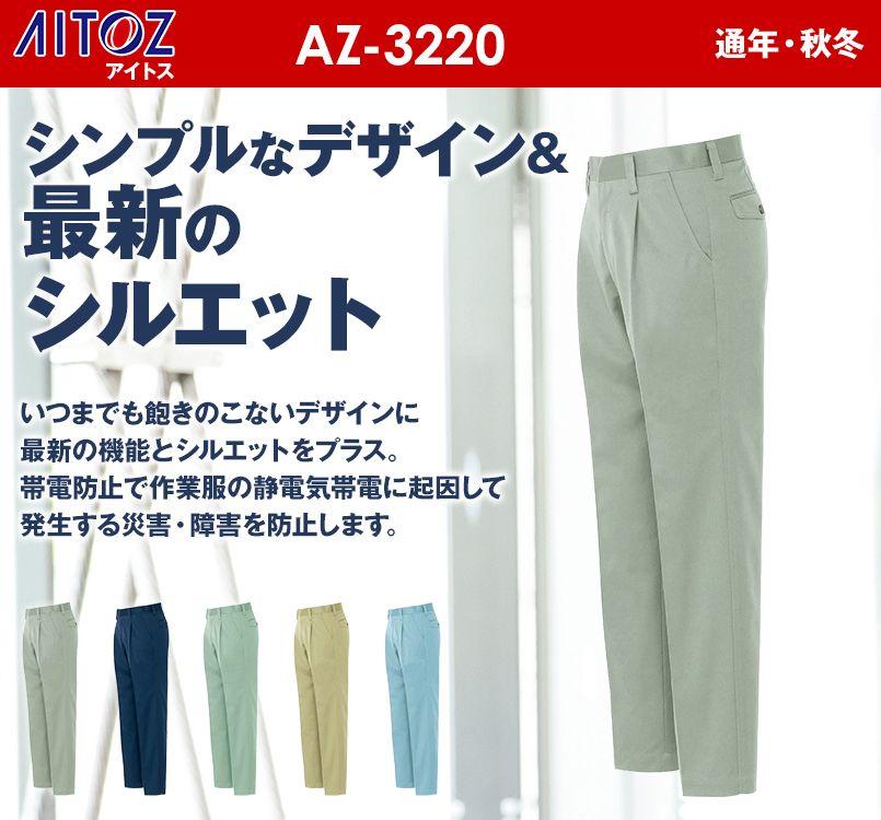 アイトス AZ3220 帯電防止ツイルワークパンツ(1タック)